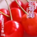 さくらんぼ 紅秀峰 秀 贈答用2L-Lサイズ 1kg バラ詰 お中元 フルーツ