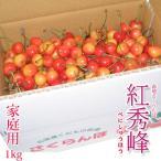 紅秀峰 家庭用 理由あり 1kgバラ詰 人気急上昇さくらんぼ