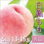 白鳳 桃 お中元 フルーツ 秀品 5kg 13-15玉入り