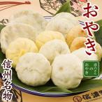 おやき 信州名物 長野特産 なつかしい伝統の味・喜六さんのおやき,組み合わせ自由 計10個セット