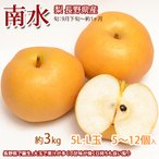 南水梨 なし 2kg 2L-L 5〜7玉
