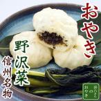 おやき 長野特産 信州名物  野沢菜10個セット 北信濃特産の野沢菜がたっぷり、こちらも人気のおやきです。