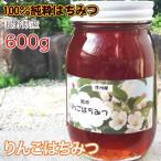 <蜂蜜> りんごはちみつ 長野県産の天然蜂蜜 600g  [2020年新物]