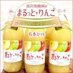 [期間限定ポイント5倍] まるっとりんご ミックスジュース 果汁100% 1L×6本 美味しい...
