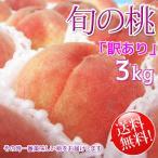 旬の桃 3kg [訳あり] その時一番の桃をお届けします♪ 送料無料 もも