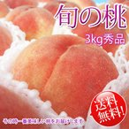 旬の桃 3kg 秀品 その時一番の桃をお届けします♪ 送料無料 もも