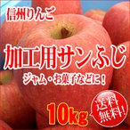 加工用サンふじ [送料無料] やわらかりんご混 10kg りんごバター、焼きりんご、ジュースなど加工用に