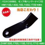 草刈機共栄社バロネスハンマーナイフモア刃1台分セット(140枚)【適合:HM1700・HM1720・TM-1700(B)他】