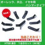 草刈機オーレック・共立・イセキ H75B用ハンマーナイフモアー刃 44枚セット