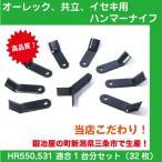 草刈機オーレック・共立・イセキ HR550/531用ハンマーナイフモア刃 32枚セット