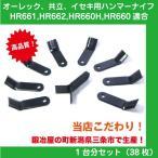 草刈機オーレック・共立・イセキ HR661/662/660/660H用ハンマーナイフモアー刃 38枚セット