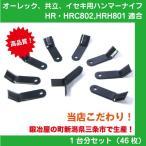 草刈機オーレック・共立・イセキ HR・HRC802/HRH801用ハンマーナイフモアー刃 46枚セット