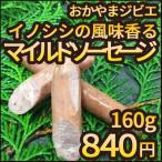 岡山県産天然イノシシの味を引き出すためにマイルドな味つけに整えています。 ジビエソーセージならではの、食べ応えのある商品...