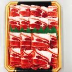 いのしし肉 肩ローススライス 300g 岡山県産 ワイルド ぼたん 冷凍 真空 BBQ 鍋