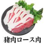 いのしし肉 ロース ブロック 1kg 岡山県 冷凍 真空パック ジビエ ぼたん鍋 BBQ 焼肉