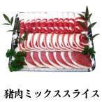 岡山県産イノシシ肉 ミックス1kgスライス