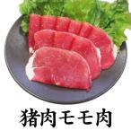 岡山県産イノシシ肉 モモ肉1kgスライス