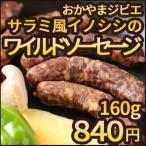 いのしし肉 ワイルドソーセージ160g 手作り 冷凍 ジビエ 岡山県産 フランクフルト BBQ パーティ ワイン