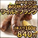 いのしし肉 ワイルドフランク 2本入160g 手作り 冷凍 ジビエ 岡山県産 フランクフルト BBQ パーティ ワイン