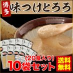 味付とろろ 青森県産 長いも 10袋 (20食入り) 小分けパック