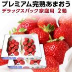 あまおう 福岡産 完熟あまおう 280g以上×4パック いちご 苺 ご家庭用 農家直送 デラックスパック2箱 グルメ