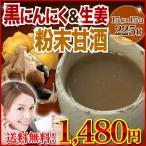 甘酒 黒にんにくと生姜入り粉末甘酒 225g(15g x 15袋) 国産原料 酒粕 小包装タイプ