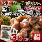 炭火焼 宮崎鶏 柚子胡椒味100g x 3袋 簡単 メール便