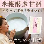 甘酒 あまざけ 5袋 米麹 米糀酵素甘酒 あまゆき ノンアルコール 九州産原料 米こうじ 無添加