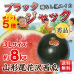 ポイント5倍 スイカ 山形 尾花沢西瓜 ブラックジャック 種なし すいか 秀品 3L 8kg  お中元 贈答
