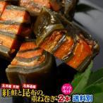 紅鮭と昆布重ね巻き 2本セット ギフト ご贈答 贈り物 持ち運びOK 昆布巻き こんぶ佃煮 こぶまき 北海道 お土産 鮭 グルメ
