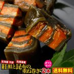 お歳暮 ギフト  紅鮭と昆布重ね巻き 2本セット ご贈答 贈り物 持ち運びOK 昆布巻き こんぶ佃煮 こぶまき 北海道 お土産 鮭 送料無料 グルメ