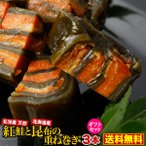 紅鮭と昆布重ね巻き 3本セット ギフト ご贈答 贈り物 持ち運びOK 昆布巻き こんぶ佃煮 こぶまき 北海道 お土産 鮭 送料無料 グルメ