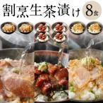 ギフト 海鮮 お茶漬け 冷やし茶漬け 海鮮 セット 高級 8食セット 炙り鯛 炙りふぐ うなぎ ひつまぶし 贈答用 クール