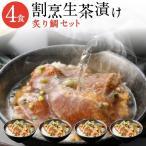 ギフト  海鮮 お茶漬け 冷やし茶漬け 炙り 鯛茶漬け 高級ギフト 4食セット 料亭の味 愛媛 真鯛 クール