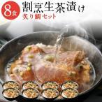ギフト 海鮮 お茶漬け 冷やし茶漬け 炙り 鯛茶漬け 高級 8食セット 料亭の味 愛媛 真鯛 クール