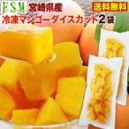 マンゴー 冷凍 宮崎産 甘熟フローズンマンゴー ダイスカットタイプ 2袋 300g x2 平均糖度12〜14度 産地直送 送料無料