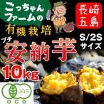 早割 安納芋 有機 プチ安納芋 安納いも あんのう芋 蜜芋 離乳食 五島列島 オーガニック S/2Sサイズ 10kg