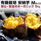 早割 安納芋 有機 安納いも あんのう芋 蜜芋 離乳食 五島列島 オーガニック MLサイズ A品 5kg グルメ
