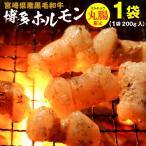 ホルモン 宮崎県産 黒毛和牛 博多ホルモン焼き 200g×1袋 丸腸 マルチョウ うま塩味 赤みそ味 クール
