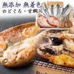 お中元 敬老の日 ギフト  海鮮 干物 おつまみ 九州産 干物セット 五島セット 贅沢 6種12品 プレゼント