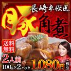 角煮 豚 割烹 長崎 中華 お取り寄せ 惣菜 卓袱風 200g