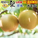 早割 梨 幸水 3kg 山形県 和梨 送料無料刈屋の梨 秀品 大玉7〜9玉 旬 果物 フルーツ プレゼント