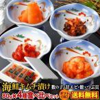 海鮮 キムチ4種食べ比べセット 80g x 4(320g) キムチ漬け各種(甘エビ 鮭 数の子 つぶ貝) ギフト ご贈答 贈り物 送料無料 グルメ