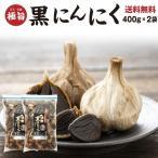 黒にんにく 熟成黒ニンニク 青森産 バラ粒 お徳用800g