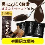 黒にんにく 初回限定 サプリ 黒にんにく酵素+野菜酵素+梅エキス+黒生姜30包 メール便