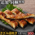 うなぎ 蒲焼き 国産 追加・同梱用 極上きざみ蒲焼き(60g) 鹿児島産ブランド鰻!