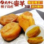 安納芋 種子島産 丸干し蜜芋150g×3 無添加自然食品・保存料不使用 メール便