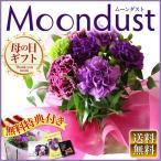 母の日ギフト Moondust ムーンダスト ブーケ 世界で唯一の幸せを願う青いカーネーション!生花初グッドデザイン賞受賞