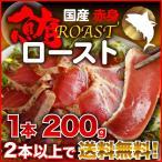 マグロ 赤身ロースト 1本 200g  食感はお肉、味は濃厚、お刺身やお寿司に さらに・・・2箱以上購入でお得 グルメ
