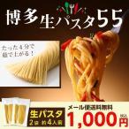 生パスタ 博多 糸島 小麦粉使用 丸麺 1.8mm 送料無料 4袋 400g 約4人前 麺のみ グルメ メール便